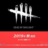 【DbD】スイッチ版『Dead by Daylight』配信日が9月24日に決定!クロスプレイ情報などまとめます