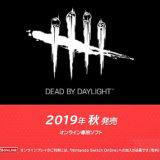【DbD】スイッチ版『Dead by Daylight』配信日が9月24日に決定!クロスプレイ情報などまとめます