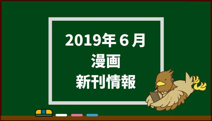 【2019年6月】おすすめ漫画新刊ピックアップ情報!