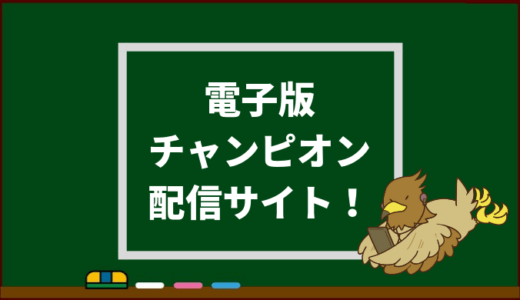 週刊少年チャンピオンの電子版が読めるおすすめのサイトを厳選してご紹介!