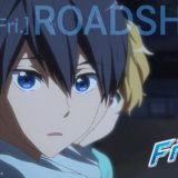 劇場版Free!最新作『Free!-Road to the World-夢』が無料で見放題(見逃し)の動画配信サイトは?【U-NEXT/Hulu/dTV】