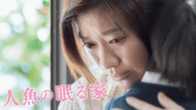 【東野圭吾原作】『人魚の眠る家』が動画視聴可能な配信サイト・サービスまとめ