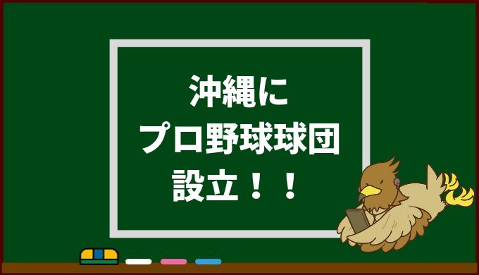 【沖縄にプロ野球チーム】NPB参入を目標としたチームが設立!