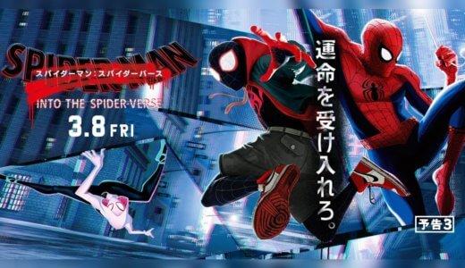 映画『スパイダーマン:スパイダーバース』動画視聴可能な配信サイト・サービスまとめ