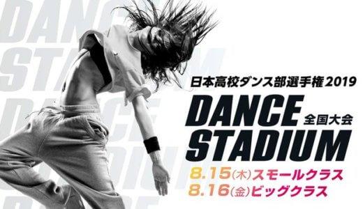 【ダンス動画・ライブ】高校ダンス部の日本一を決める大会「日本高校ダンス部選手権2019」がU-NEXTで無料配信!