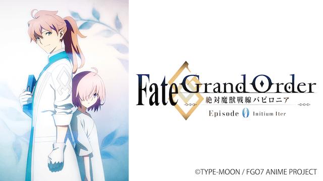 FateGrand Order -絶対魔獣戦線バビロニア-