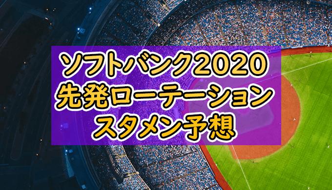 ソフトバンク】2020年開幕スタメン・先発ローテーション選手予想 ...