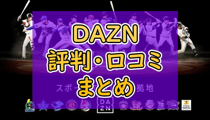 【2019年最新版】ステマ抜きのDAZN(ダゾーン)の『良い評判・口コミ』と『悪い評判・口コミ』まとめ