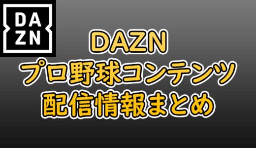 【2020年最新版】DAZN(ダゾーン)『プロ野球配信』完全ガイドマップ