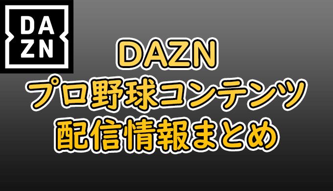 【2019年最新版】DAZN(ダゾーン)『プロ野球配信』完全ガイドマップ