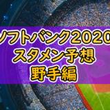 【2020年ソフトバンク】福岡ソフトバンクホークス2020年開幕オーダー・スタメン選手予想