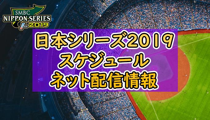 【SMBC日本シリーズ2019】試合スケジュールとインターネット配信(ネットライブ)情報まとめ