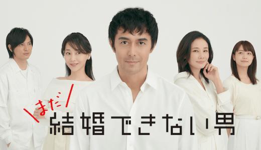 【阿部寛主演】新作ドラマ『まだ結婚できない男』をフル動画で無料視聴する方法まとめ