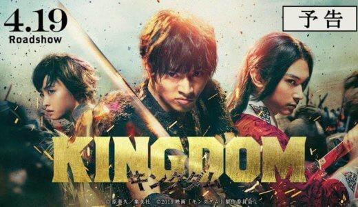 『映画版:キングダム』をフル動画で無料視聴する方法まとめ