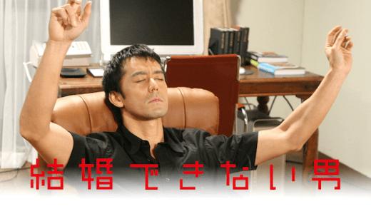 【阿部寛主演】『結婚できない男』をフル動画で無料視聴する方法まとめ
