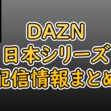DAZN(ダゾーン)でプロ野球中継の日本シリーズは配信されているのか?【結論:配信されません】