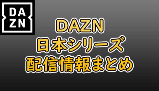 DAZN(ダゾーン)でプロ野球中継の日本シリーズ2019は配信されているのか?【結論:配信されません】