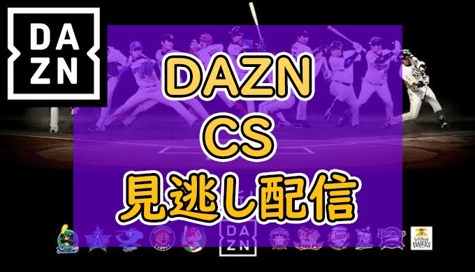 DAZN(ダゾーン)でプロ野球中継CS(クライマックスシリーズ)は視聴可能か?|結論:見られます!【見逃し配信あり!】