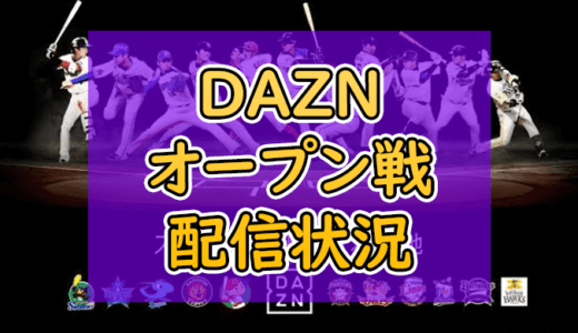 DAZN(ダゾーン)でプロ野球中継のオープン戦は配信されているのか?|広島・ヤクルト主催以外配信