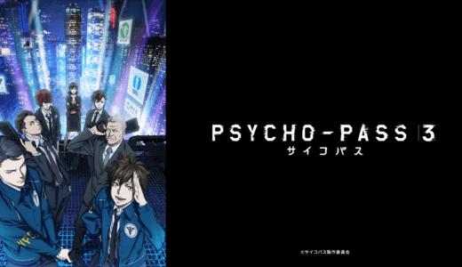 【2019年秋アニメ】『PSYCHO-PASS サイコパス 3(第3期)』フル動画を無料視聴する方法まとめ