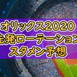 【オリックス】2020年開幕スタメン・先発ローテーション選手予想|アダム・ジョーンズによって打線が繋がるか?【バファローズ】