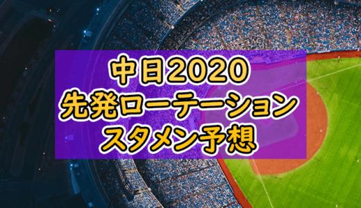 【中日】2020年開幕オーダー・スタメン選手予想|根尾の外野コンバートはどうなる?【中日ドラゴンズ】