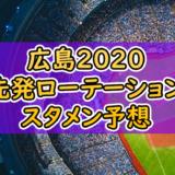 【広島】2020年開幕オーダー・スタメン選手予想|菊池の残留で戦力維持か【広島東洋カープ】