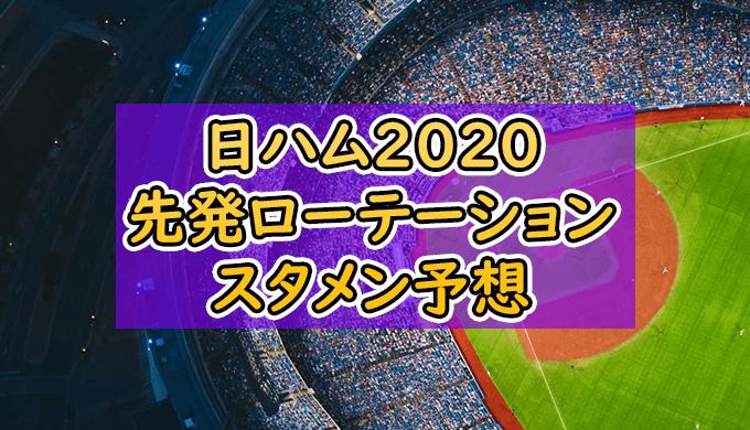 【日ハム】2020年開幕スタメン・先発ローテーション選手予想|清宮のホームランに期待は?【北海道日本ハムファイターズ】