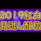 【第70回NHK紅白歌合戦】2019年紅白の見逃し配信情報まとめ