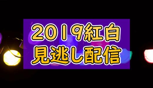【第70回NHK紅白歌合戦】ネットで見れる2019年紅白の見逃し配信情報まとめ