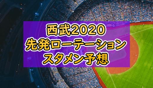 【西武】2020年開幕スタメン・先発ローテーション選手予想|山賊打線が来年も強力【埼玉西武ライオンズ】