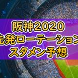 【阪神】2020年開幕スタメン・先発ローテーション選手予想|新加入ジャスティン・ボーアの実力は?【阪神タイガース】