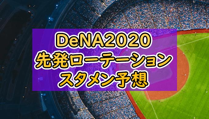 【DeNA】2020年開幕スタメン・先発ローテーション選手予想|筒香の抜けた穴は?【横浜DeNAベイスターズ】