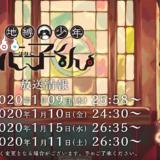 アニメ『自縛少年花子くん』は2020年1月から放送開始