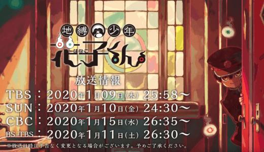 【地縛少年花子くん】アニメ放送日はいつ?声優や最新情報まとめ