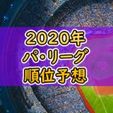 【2020年】プロ野球パ・リーグ順位予想|1位はソフトバンク2位は西武?