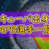 【2020年最新版】キューバ出身の日本プロ野球在籍選手一覧【NPB】