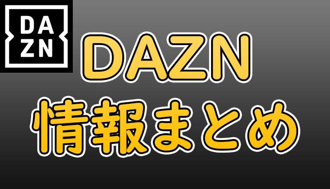 DAZN関連記事