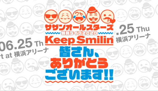 【サザン特別ライブ2020】最安値(3000円)で視聴する方法|U-NEXT無料体験利用